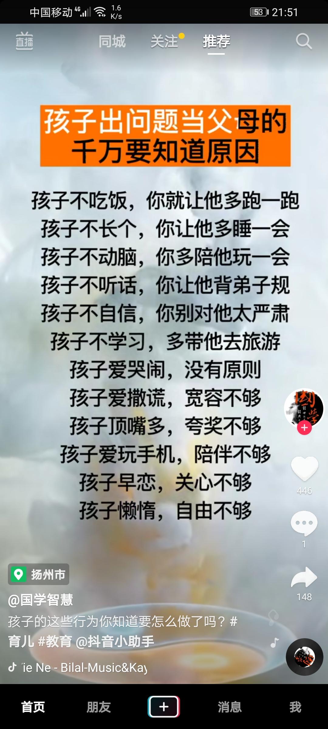 Screenshot_20210325_215121_com_ss_android_ugc_aweme.jpg